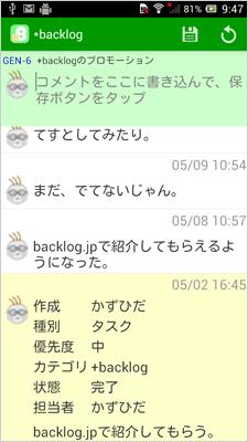 *backlog