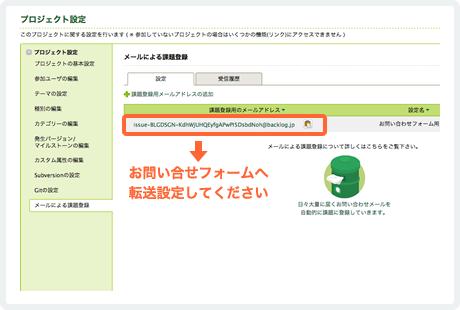 お問い合わせフォームの転送先にメールアドレスを追加します。