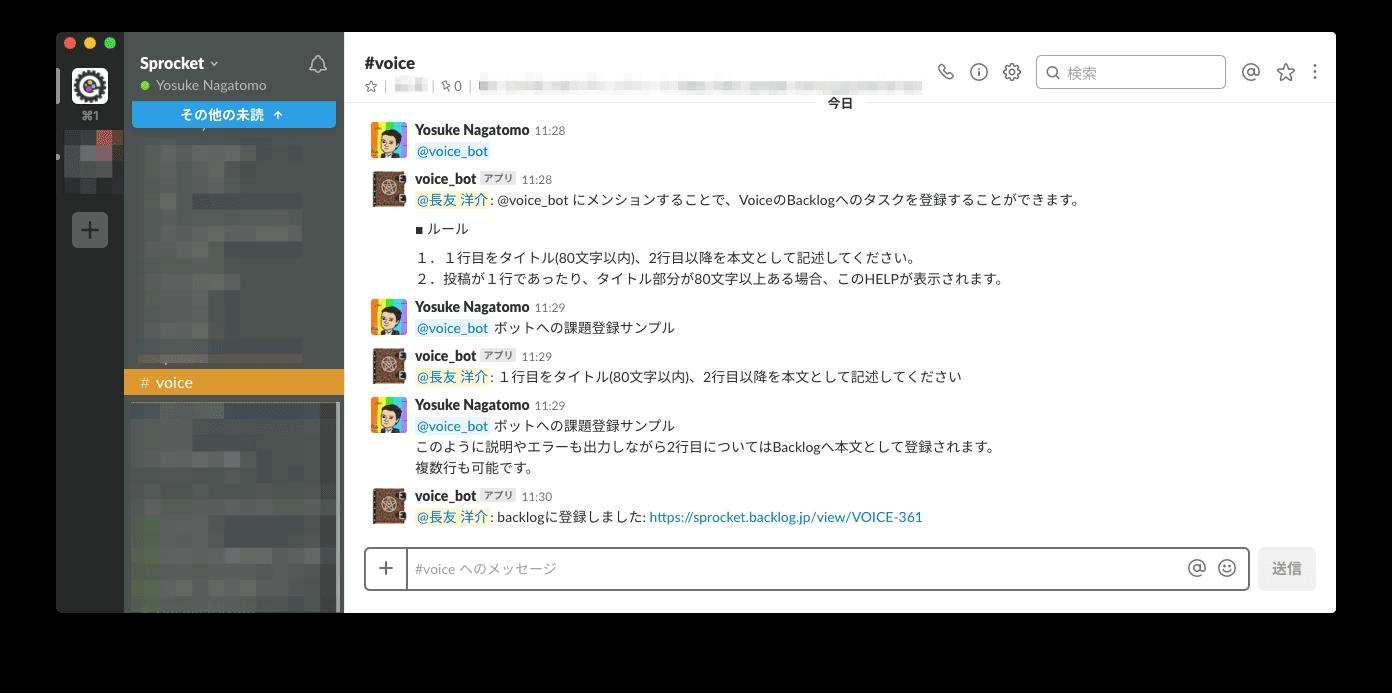 Slack-Backlog連携1