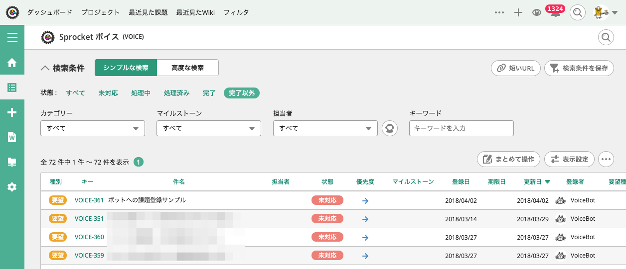 Backlog-Slack連携2