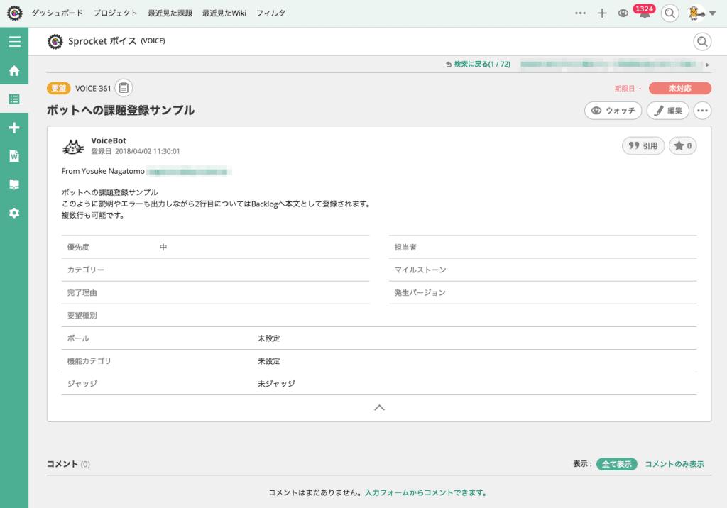 Backlog-Slack連携3