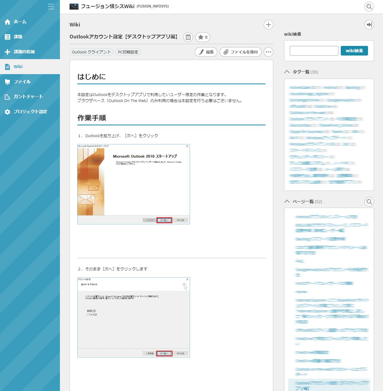 backlog-wiki
