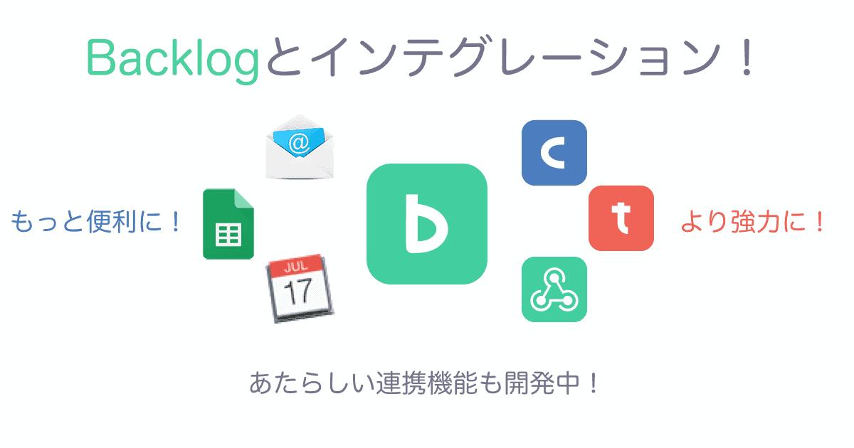 Backlogインテグレーションページ
