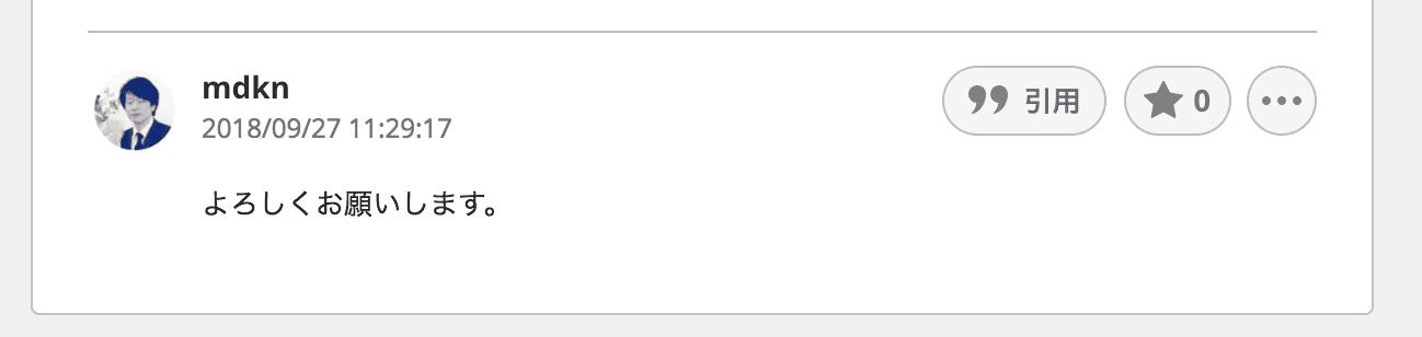 絵文字を使わないでBacklogにコメントした場合