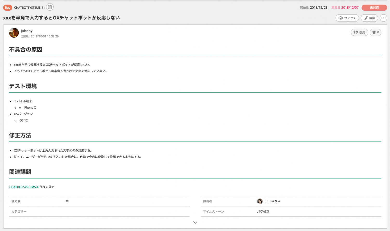 ※不具合(バグ)を報告する際のBacklog課題のテンプレートイメージ