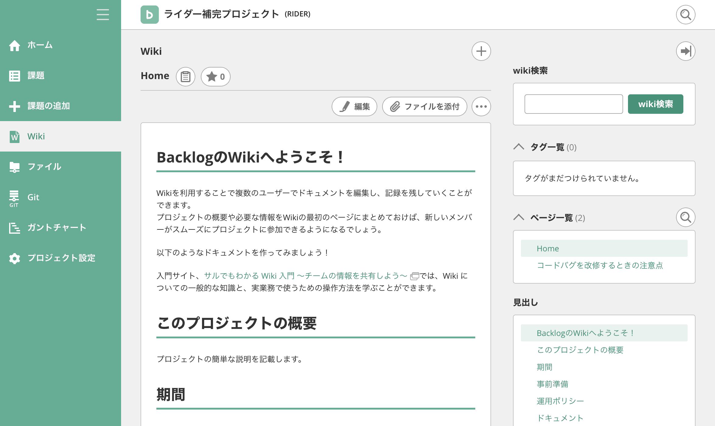 BacklogにはWiki機能も搭載されている