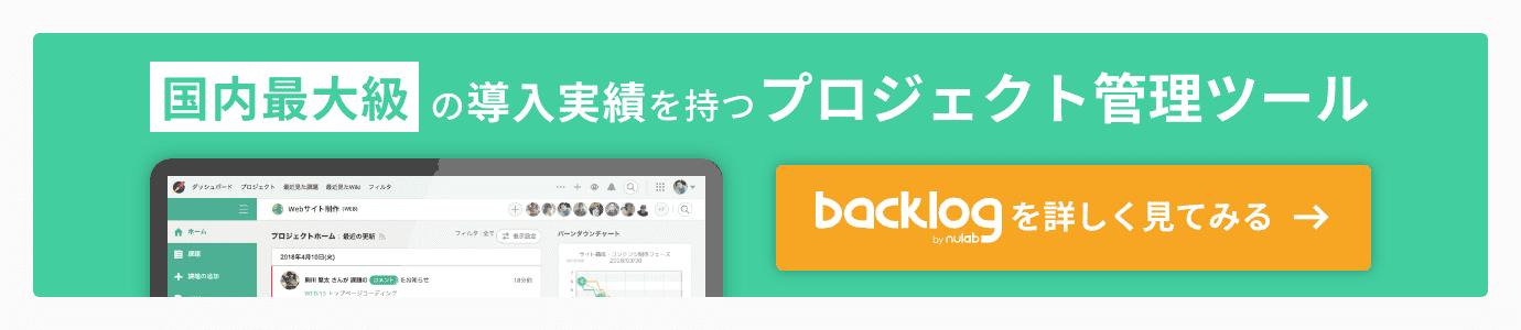 Backlogバナーリンク