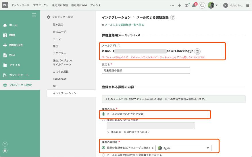 Backlogのメールによる課題登録で主に設定する項目のキャプチャ