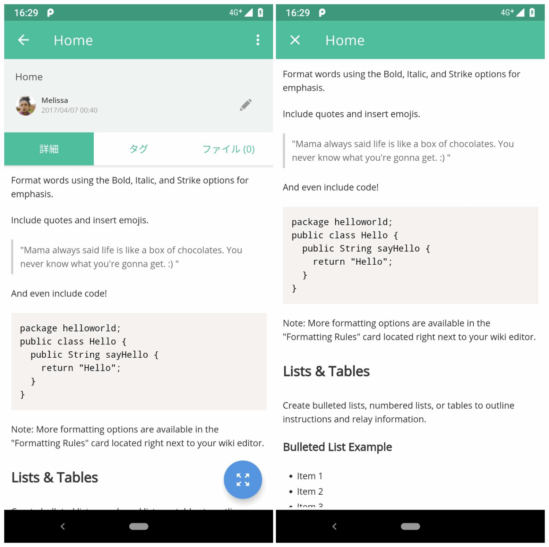 backlog-Android-フルスクリーンwiki