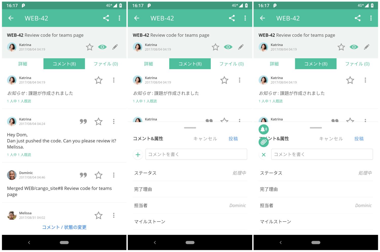 backlog-Android-コメント/状態変更