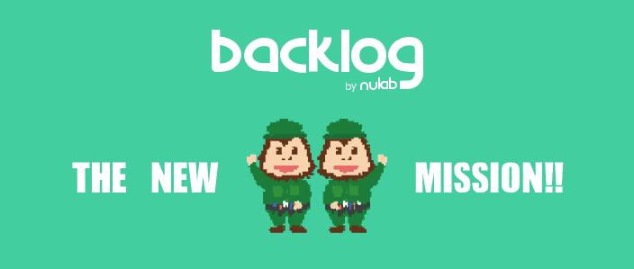 あたらしくなったBacklogのビジョン・ミッションについて