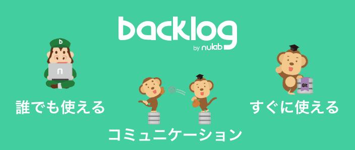 Backlogが成長できた3つの理由