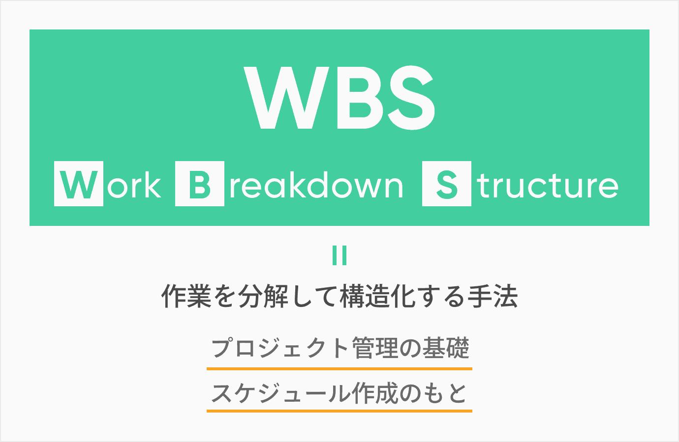 WBSとは作業を分解して構造化する手法のこと