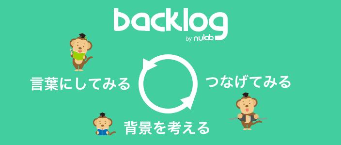 Backlogのビジョン・ミッションを整理する方法