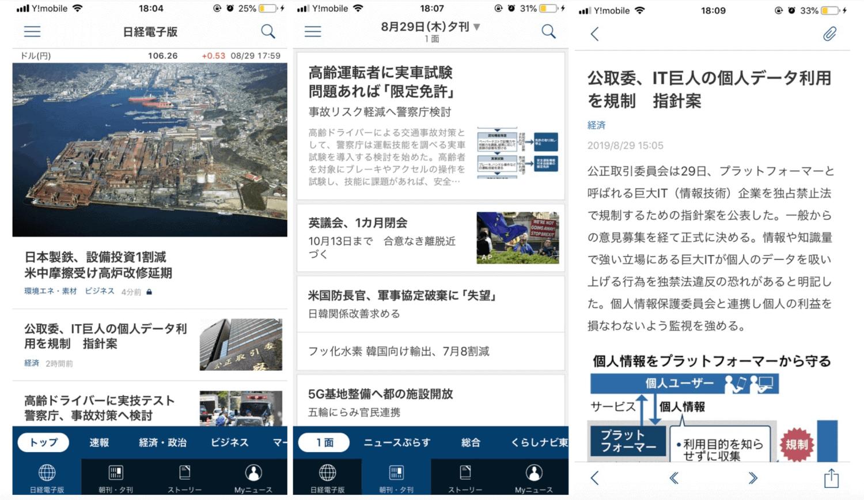 日経電子版アプリ画面