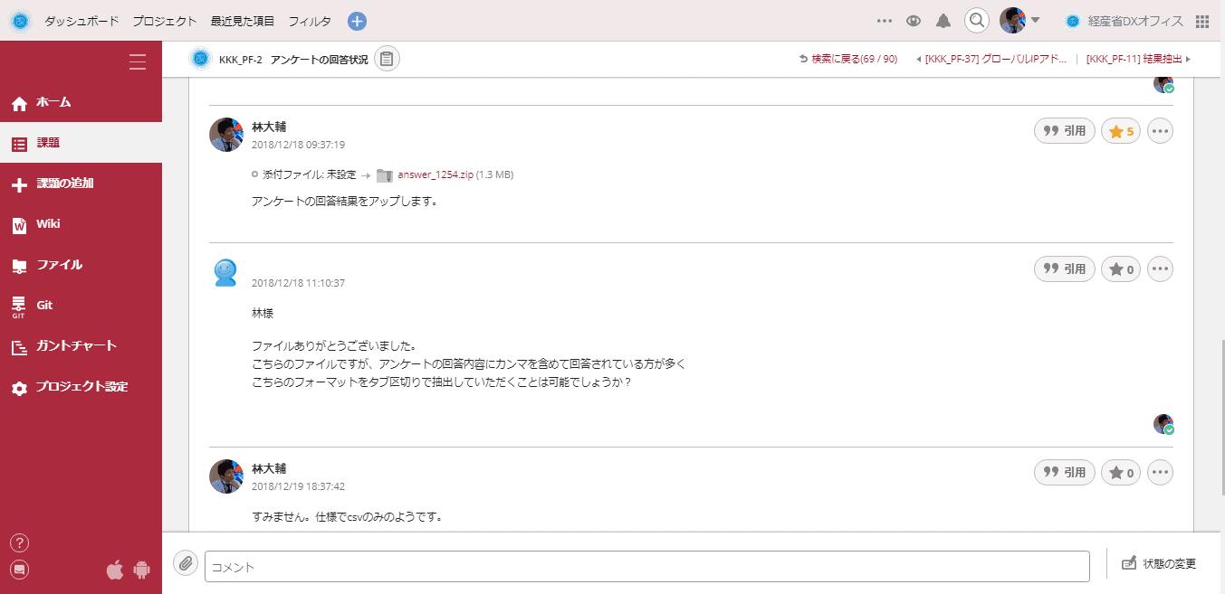ベンダーから問い合わせがあるたびにBacklogに課題を作成し、対応はコメントで進める