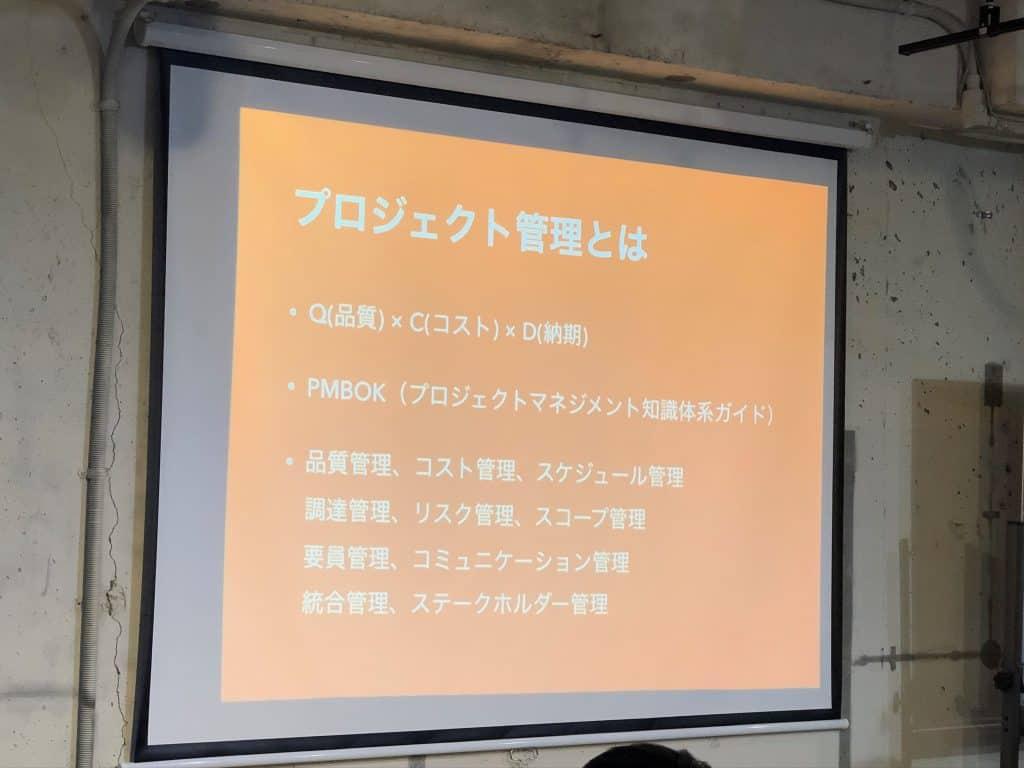 プロジェクト管理の解説スライド