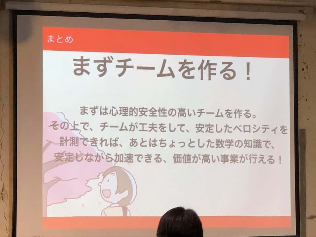 木目沢さん登壇資料