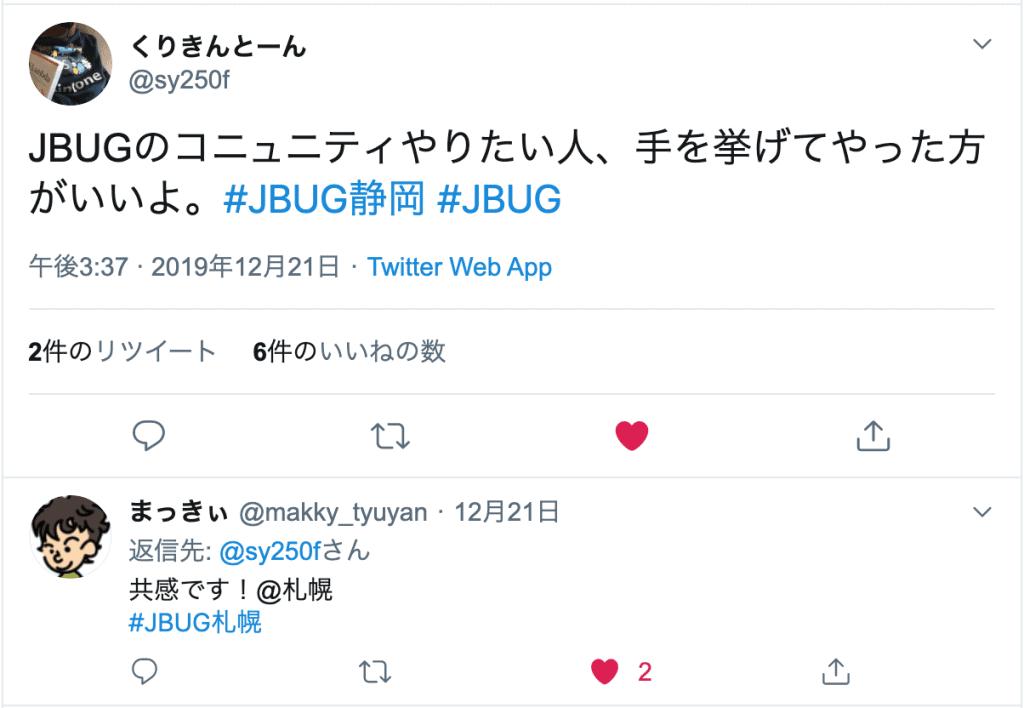 吉田さんのツイート2