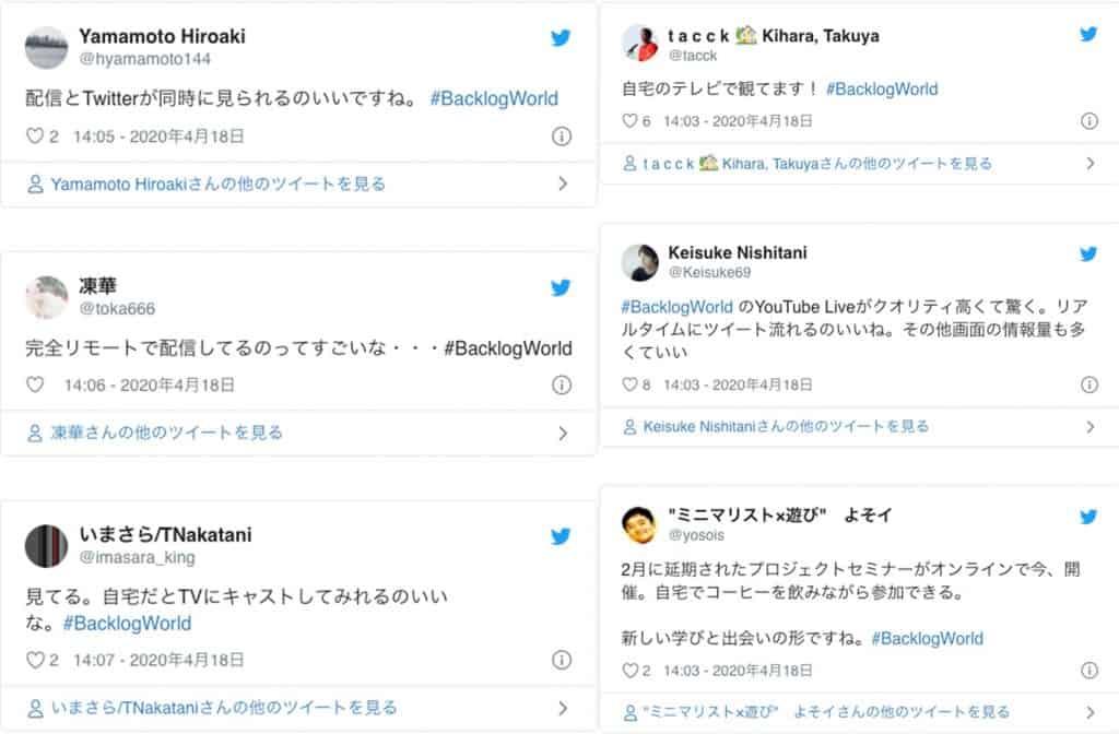 Twitterの反応