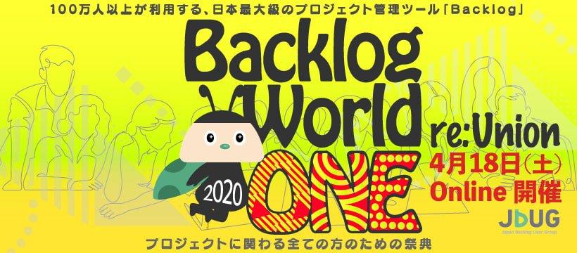 Backlog World2020の画像