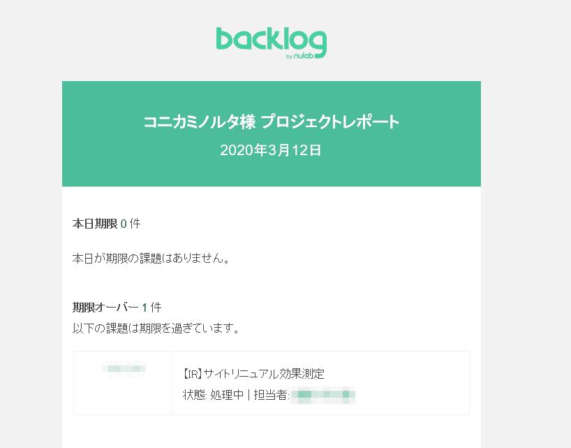 Backlogのプロジェクトレポートは期限切れ課題をメールでお知らせしてくれる