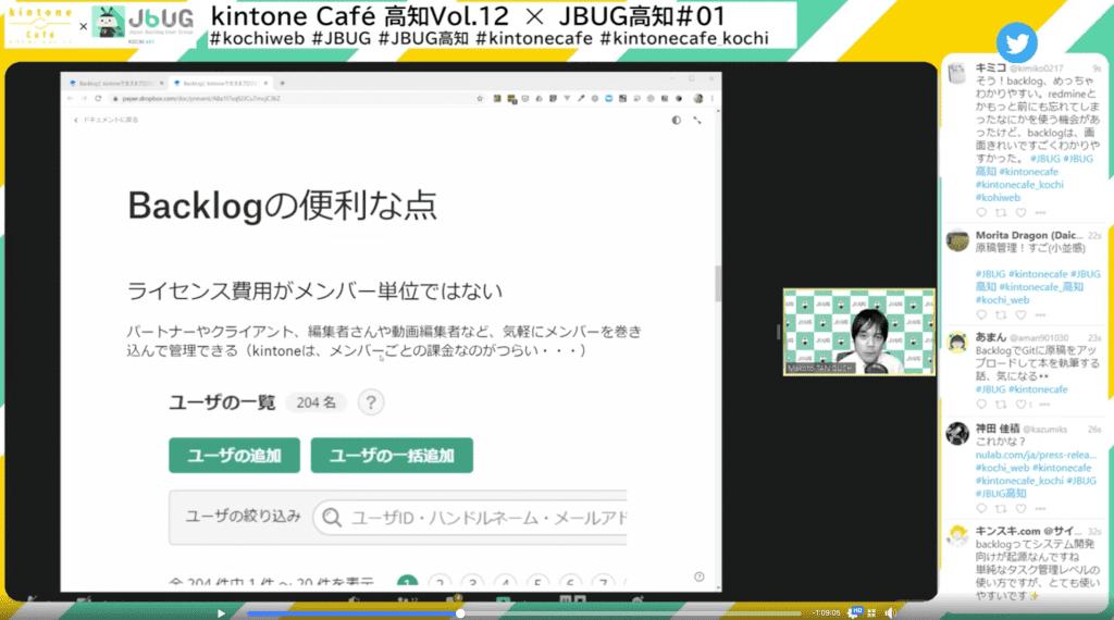 JBUG谷口さんの資料