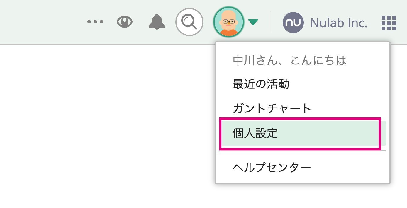 設定方法1:グローバルバー右上のユーザーアイコンメニューから個人設定ページで移動する