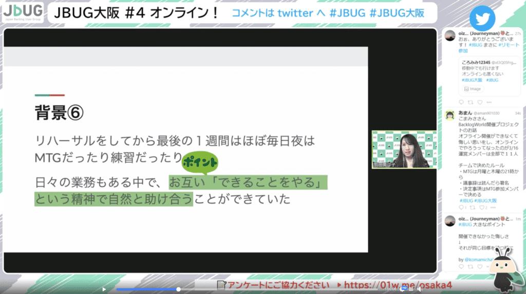 駒田さんの登壇資料