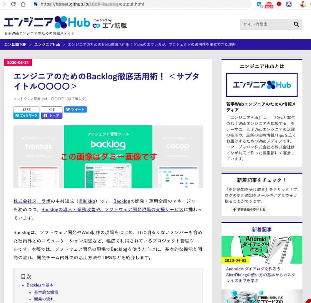 2. Web上で原稿を確認