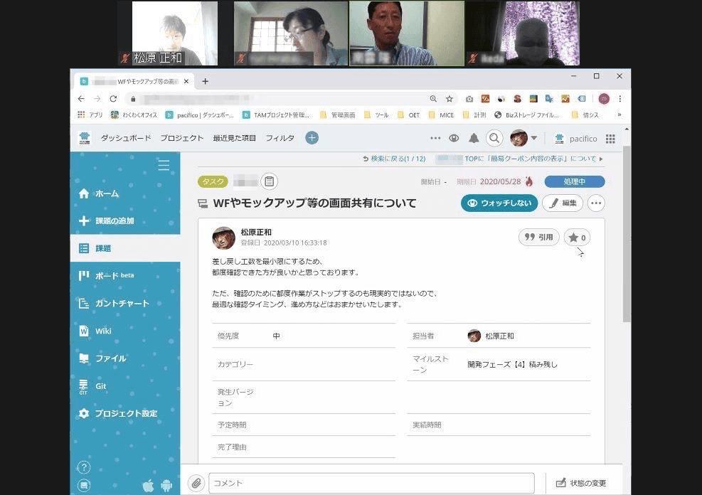 Zoomの会議でBacklogの課題画面を投影しながらタスクの情報を補足する