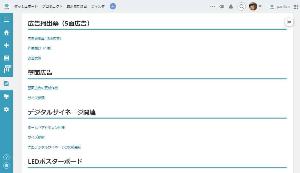 パシフィコ横浜 Backlog導入事例_BacklogのWikiにはマニュアルなどがナレッジとして蓄積されている