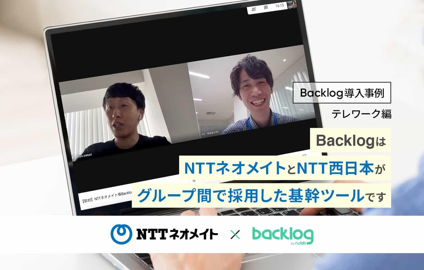 NTTネオメイト様Backlog導入事例