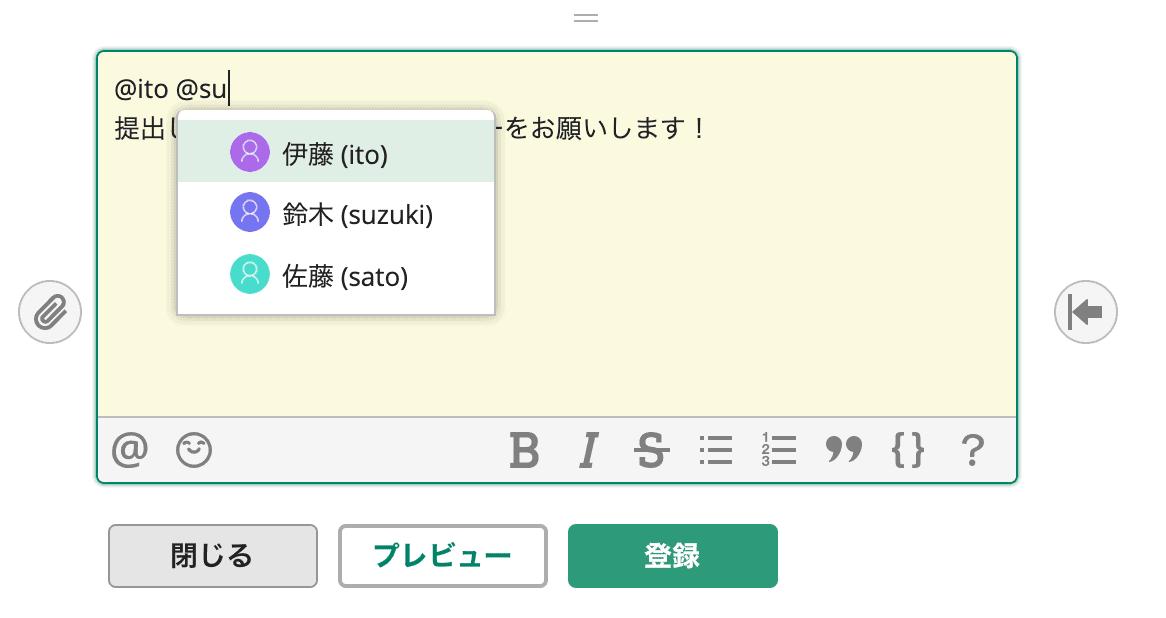 Backlog新機能リリース!Backlogの通知の指名をメールのような宛名から、チャット感覚で文中で指名できるように刷新しました!
