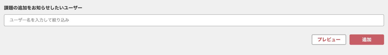 課題の追加をユーザーにお知らせできる「通知欄」
